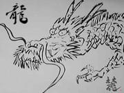 【十二支】 龍