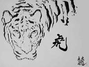 【十二支】 虎