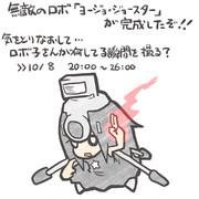 【ぶたボットイベント】10月8日の1枚