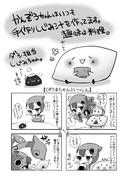 ドリクリ漫画②