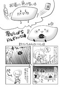 ドリクリ漫画③