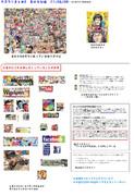 美術手帖6月号掲載カオスラウンジの無断商標利用アート検証