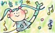 ネギに乗ったミク(*´∀`*)ノ♪01