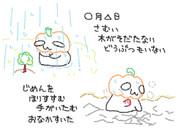 かぼ孤島4【ぱんだ絵】
