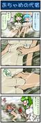 がんばれ小傘さん 番外編5