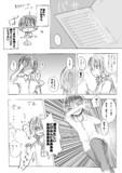 口実≠部活7p目