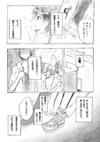 口実≠部活8p目