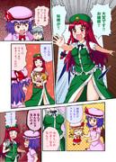 【東方ぷちカラーマンガ】#3こめ!