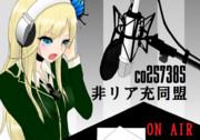 星奈ラジオ
