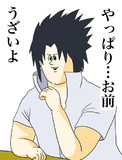 ☆地獄のサスケェでレッツNARUTO3☆