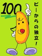 柿の種100%!