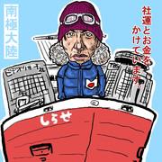 南極大陸ただ今船出