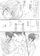 【夜の図書館】世界一初恋 (セカコイ) パロデー02