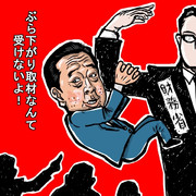 野田総理ぶら下がり取材を拒否