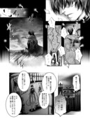 皇国の系譜6