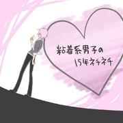 (イ・ω・コ)つ【粘着系男子の15年ネチネチ】