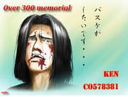 三井寿(300人記念画像)