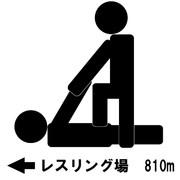 運動公園にありそうな標識