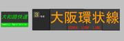 大和路快速 大阪環状線