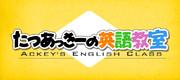 たつあっきーの英語教室(ブログ用バナ-)