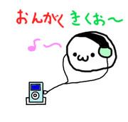 (・ω・)音楽聴くお~♪