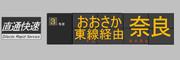 直通快速 おおさか東線経由奈良行き
