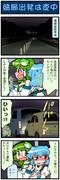 がんばれ小傘さん 340