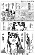 幕末の【まどか☆マギカ】最終話