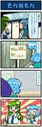 がんばれ小傘さん 341