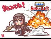 火薬少女あけみ☆ほむら