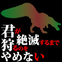 【MHP3】君が絶滅するまで狩るのをやめない【イビルジョー】