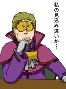 レリウス=クローバー