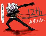 正義のヒーロー12th!!