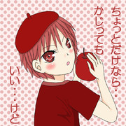 りんご擬人化