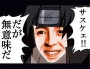 イメレス】サスケェ!!感動的だな・・・だが無意味だ!!!