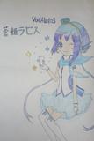 蒼姫ラピスを描いてみた