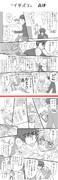 【イタズラ】 世界一初恋 (セカコイ) 高律