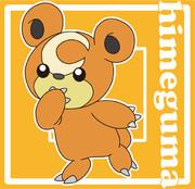 【トレース】ヒメグマ