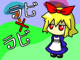 ・・・のアリス