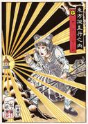 【浮世絵】東方擬五行之内:金/ナズーリン【東方】