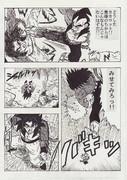 ドラゴンボール 完全版16巻パロディー 一ページ