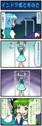 がんばれ小傘さん 347