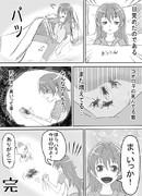 プリキュア漫画
