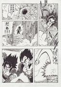 ドラゴンボール 完全版16巻パロディー 三ページ