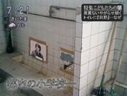 ガンダムAGE 小学校のトイレに『日野』