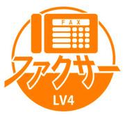 ファクサー LV4