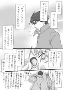【横澤の心情】世界一初恋 (セカコイ) パロデー11