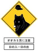 狼男に注意