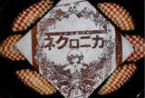 切り絵/ケーキ 永い後日談のネクロニカ