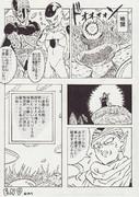 ドラゴンボール 完全版16巻パロディー 最終ページ